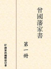 曾國藩家書. 第一冊