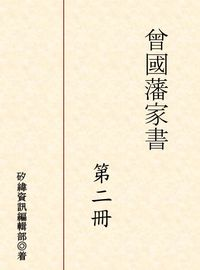 曾國藩家書. 第二冊