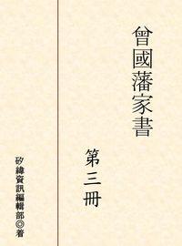 曾國藩家書. 第三冊