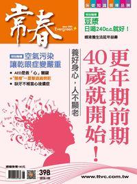常春月刊 [第398期]:更年期前期40歲就開始!