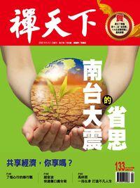 禪天下 [第133期]:南台大震的省思