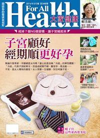 大家健康雜誌 [第348期]:子宮顧好 經期順更好孕