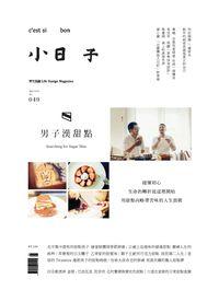 小日子享生活誌 [第49期]:男子漢甜點