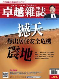 卓越雜誌 [第361期]:撼天震地 爆出居住安全危機