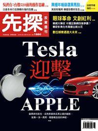 先探投資週刊 2016/04/30 [第1880期]:Tesla迎擊