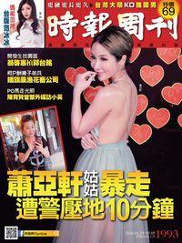 時報周刊 2016/04/29 [第1993期]:蕭亞軒姑姑暴走 遭警壓地10分鐘
