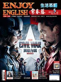 常春藤生活英語雜誌 [第156期] [有聲書]:英雄內戰
