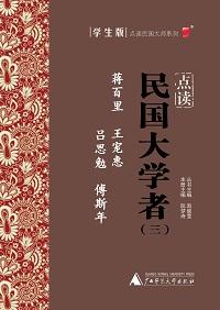 點讀民國大學者. 三, 蔣百里 王寵惠 呂思勉 傅斯年
