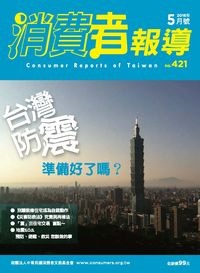消費者報導 [第421期]:台灣防震 準備好了嗎?