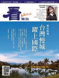 看雜誌 [第167期]:台灣慢城 躍上國際