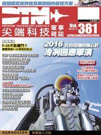 尖端科技軍事雜誌 [第381期]:2016 冷冽回應軍演