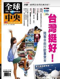 全球中央 [第30期]:台灣挺好!陸客自由行歡喜登台