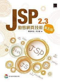 JSP2.3動態網頁技術