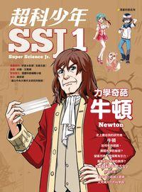 超科少年SSJ. 1, 力學奇葩牛頓