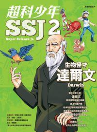 超科少年SSJ. 2, 生物怪才達爾文