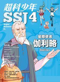 超科少年SSJ. 4, 星際使者伽利略