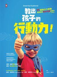 教出孩子的行動力!:11種執行力訓練輕鬆搞定聰明又散漫的孩子(1-13歲適用)