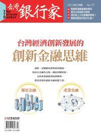 台灣銀行家 [第77期]:台灣經濟創新發展的創新金融思維