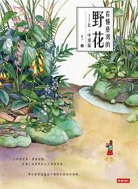 看懂臺灣的野花, 北.中部篇