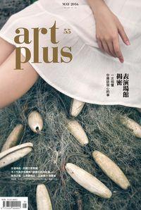 art plus (Taiwan) [第55期]:表演場館的揭密