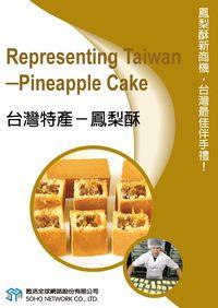 台灣特產 [有聲書]:鳳梨酥
