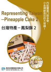台灣特產 [有聲書]:鳳梨酥. 2