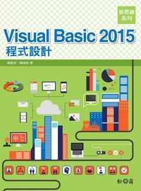 Visual Basic 2015程式設計