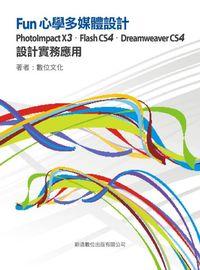 Fun心學多媒體設計:PhotoImpact X3.Flash CS4.Dreamweaver CS4設計實務應用