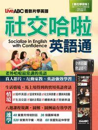 LiveABC看影片學英語 [有聲書], 社交哈啦英語通