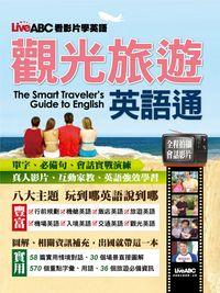 LiveABC看影片學英語[有聲書], 觀光旅遊英語通