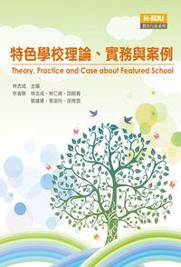 特色學校理論、實務與案例