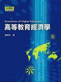 高等教育經濟學