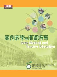 案例教學與師資培育