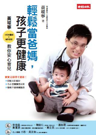 輕鬆當爸媽,孩子更健康:小兒科醫師.新手爸爸 黃瑽寧教你安心育兒