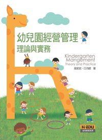 幼兒園經營管理:理論與實務