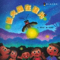 螢火蟲在發光