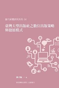 臺灣大型出版社之數位出版策略與發展模式