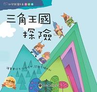 三角王國探險 [有聲書]:讓寶寶從生活情境中,認識各種形狀