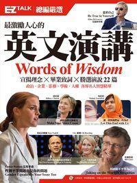 最激勵人心的英文演講 [有聲書]:EZ TALK 總編嚴選特刊