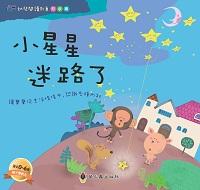 小星星迷路了 [有聲書]:讓寶寶從生活情境中,認識各種形狀