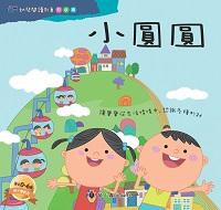 小圓圓 [有聲書]:讓寶寶從生活情境中,認識各種形狀