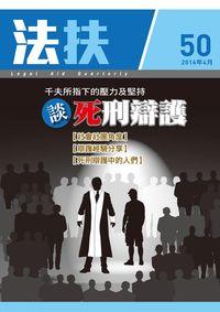 法律扶助 [第50期]:談死刑辯護