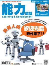 能力雜誌 [第723期]:機器人喊歡迎光臨的時代來了!?
