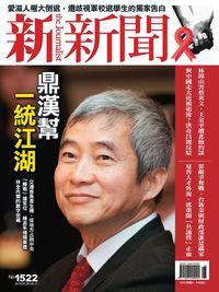 新新聞 2016/05/05 [第1522期]:鼎漢幫一統江湖