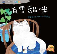 白雪貓咪 [有聲書]:讓寶寶從生活情境中,認識白色