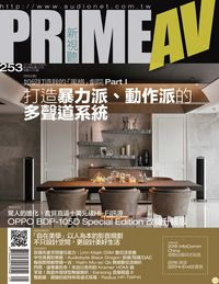 Prime AV新視聽 [第253期]:打造暴力派、動作派的多聲道系統