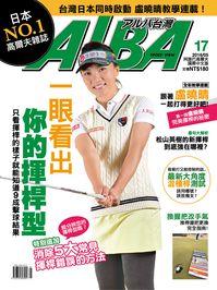 ALBA 阿路巴高爾夫雜誌 [第17期]:一眼看出你的揮桿型