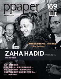 Ppaper [第169期]:ZAHA HADID 1950-2016  致建築界的女帝
