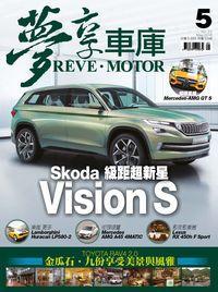 REVE Motor 夢享車庫 [第22期]:Skoda 級距超新星 Vision S