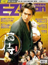 EZ Japan流行日語會話誌 [NO.167] [有聲書]:貓侍